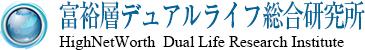 富裕層デュアルライフ総合研究所/HighNetWorth Dual Life Research Institute
